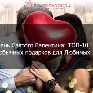 День Святого Валентина 2020: ТОП-10 необычных подарков для Любимых.